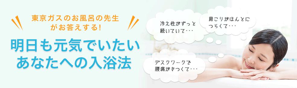東京ガス都市生活研究所の研究員がお答えする!東京ガス都市生活研究所の研究員がお答えする!